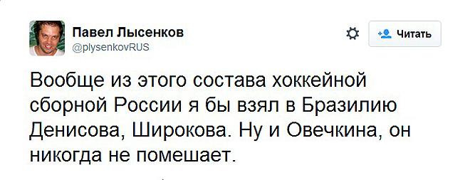 Твит Павла Лысенкова