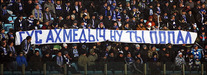 """Баннер болельщиков """"Динамо"""""""