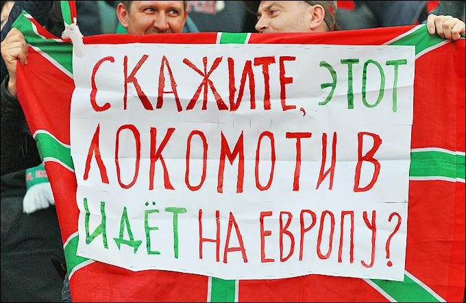"""Баннер болельщиков """"Локомотива"""""""