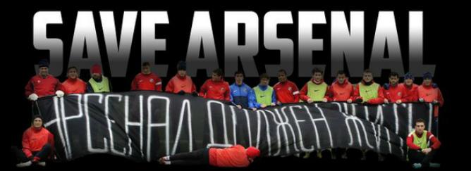 """""""Арсенал"""" просит о помощи"""