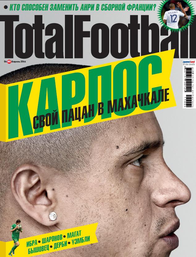 Обложка апрельского номера журнала Total Football.