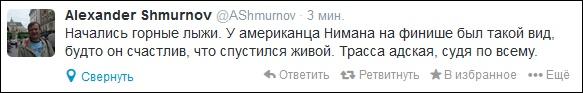 Впечатления Александра Шмурнова от горных лыж