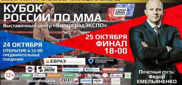 Постер к Кубку России по ММА