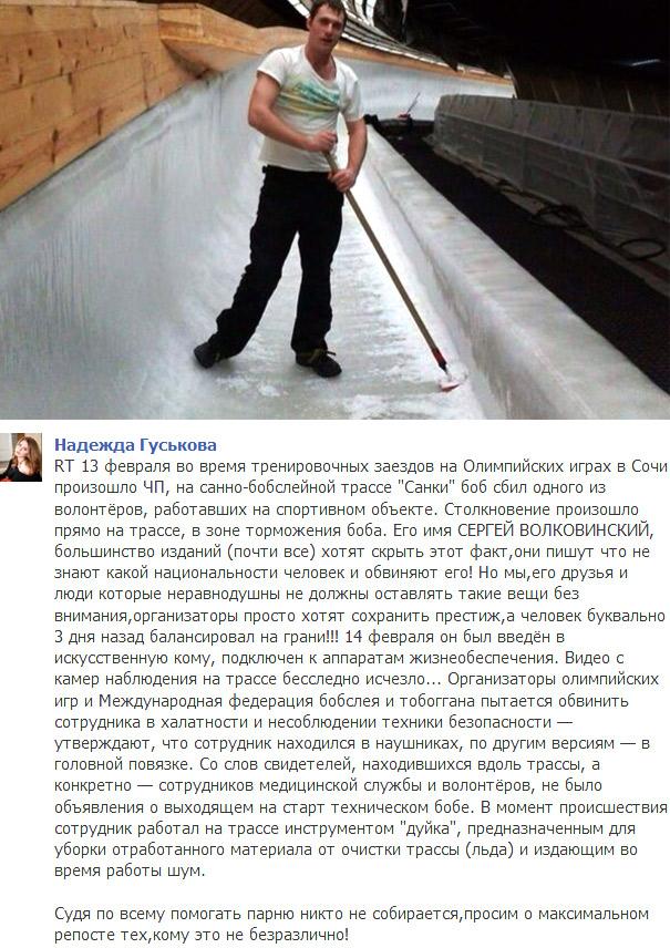 Источник — facebook.com/guskova.nadezda