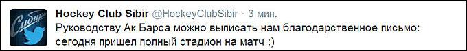 """Продолжается взаимная пикировка """"Сибири"""" и """"Ак Барса"""""""
