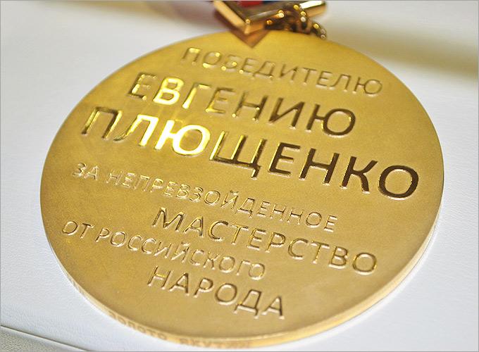 """Медаль для Плющенко, подготовленная предприятием """"Золото Якутии"""""""