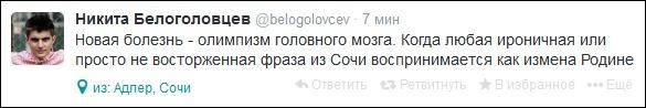 Источник — twitter.com/belogolovcev