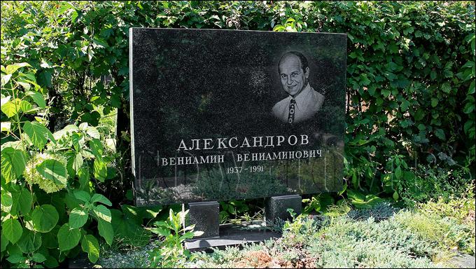 Могила Вениамина Александрова на Троекуровском кладбище Москвы