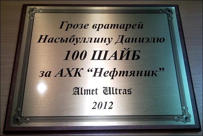"100 шайб за ""Нефтяник"""