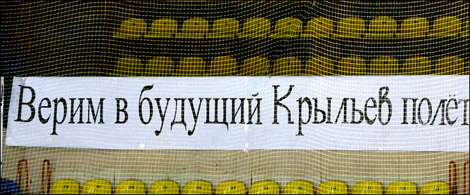 """""""Крылья Советов"""". Фото 07."""