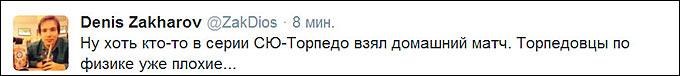 """Комментатор КХЛ ТВ Денис Захаров уже не верит в """"Торпедо"""""""