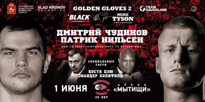 Постер к бою Чудинов — Нильсен