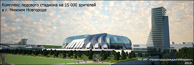 Проект ледового дворца в Нижнем Новгороде