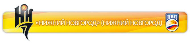 """""""Нижний Новгород"""" (Нижний Новгород)"""