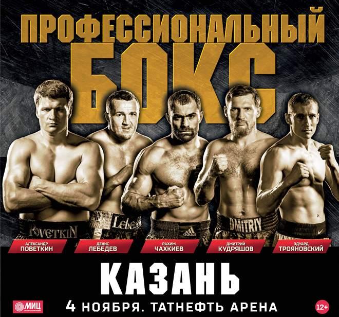 Постер к турниру в Казани