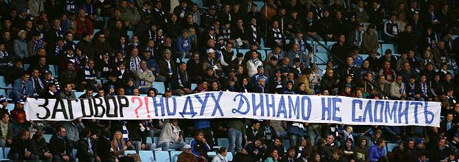 """Фанаты """"Динамо"""" верят в заговор против их клуба…"""
