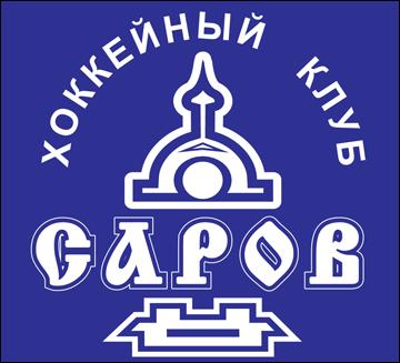 ХК Саров (Нижегородская область)