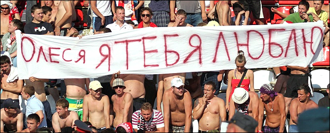 """""""Волга"""" — """"Спартак"""""""