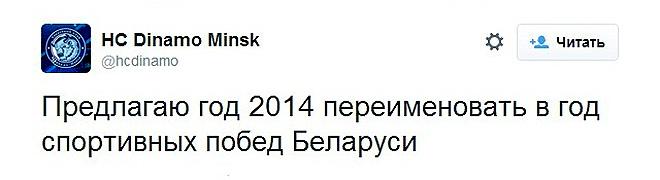 Официальный Твиттер минского «Динамо»