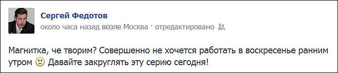 """Аргументы Сергея Федотова в поддержку """"Магнитки"""""""
