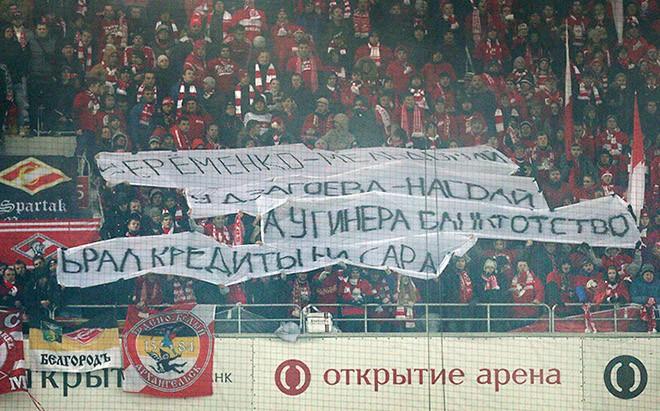На матче «Спартак» — ЦСКА