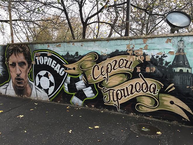Граффити на Восточной улице
