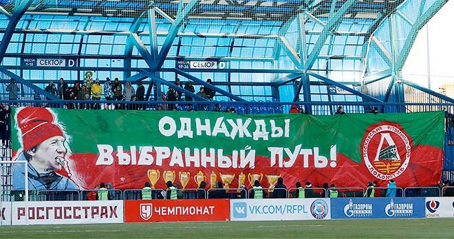 """Баннер болельщиков «Локомотива»"""""""