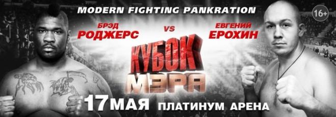 Постер к турниру Кубок мэра по панкратиону