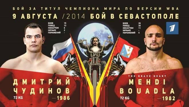 Постер к бою Дмитрий Чудинов — Мехди Буадла