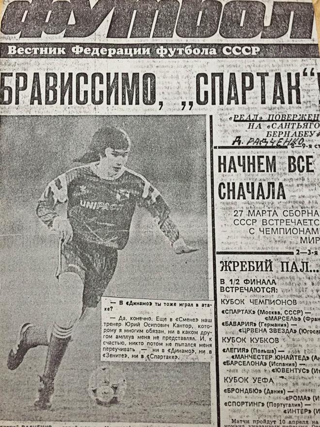 Российская пресса — после победы «Спартака» в Мадриде