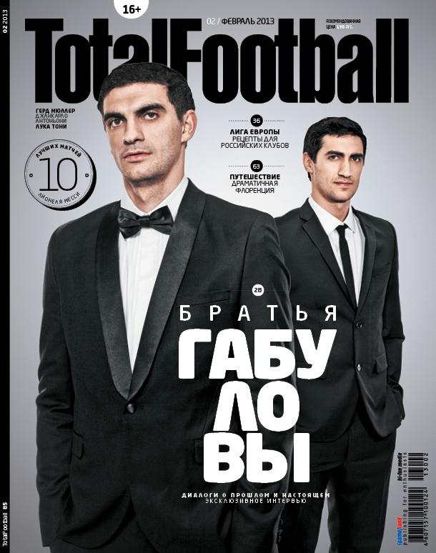 Обложка февральского номера Total Football