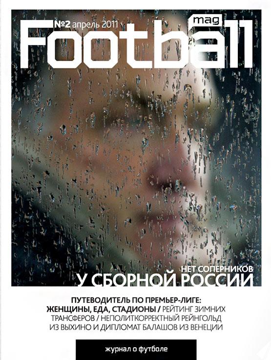 Football Magazine. №2, апрель 2011.
