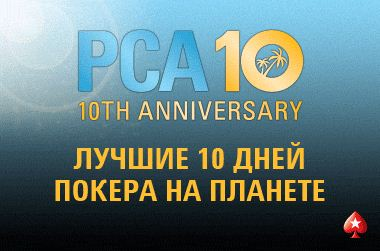 PokerStars празднует 10-летие серии PCA