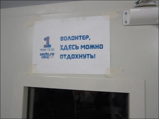 """Ледовый дворец """"Большой"""". """"Бытовка"""" для волонтёров"""