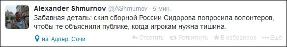 Александр Шмурнов о кёрлинге