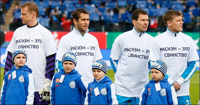 """Игроки """"Зенита"""" — против расизма. Или против """"Спартака""""?"""