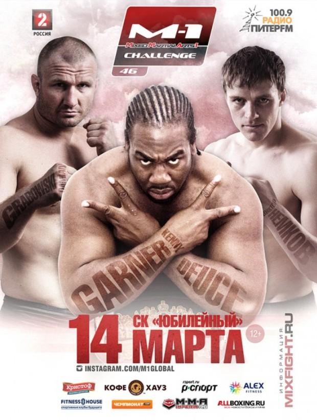 Постер к турниру M-1 Challenge 46