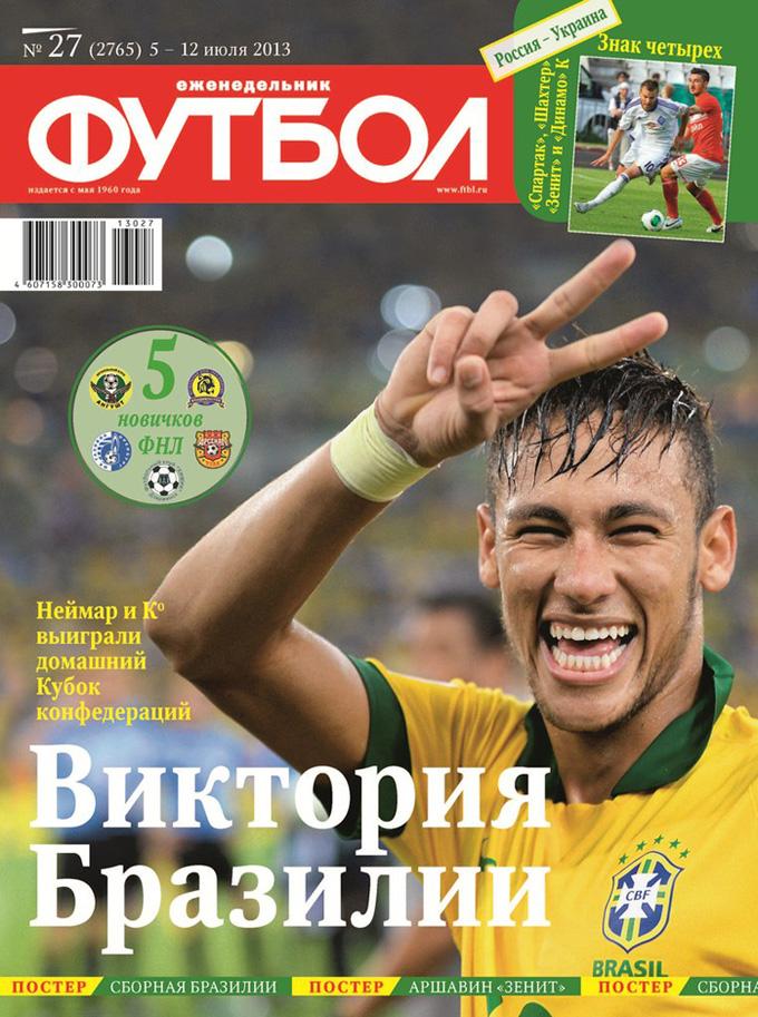 """Еженедельник """"Футбол"""", №27, 2013 год"""