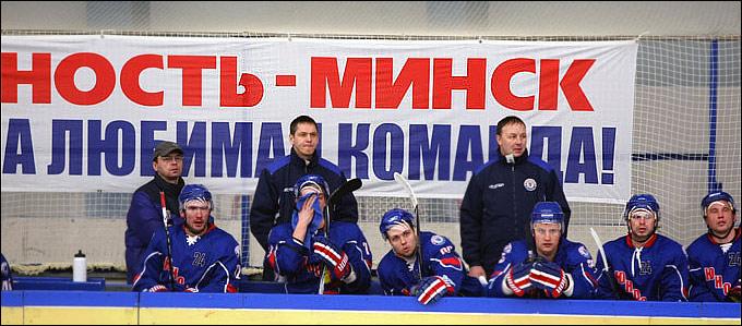 """ХК """"Юность-Минск"""""""