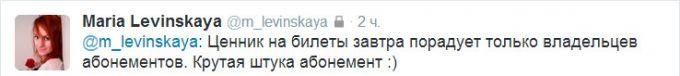 "Полевой маркетинг от пресс-атташе ""Сибири"""