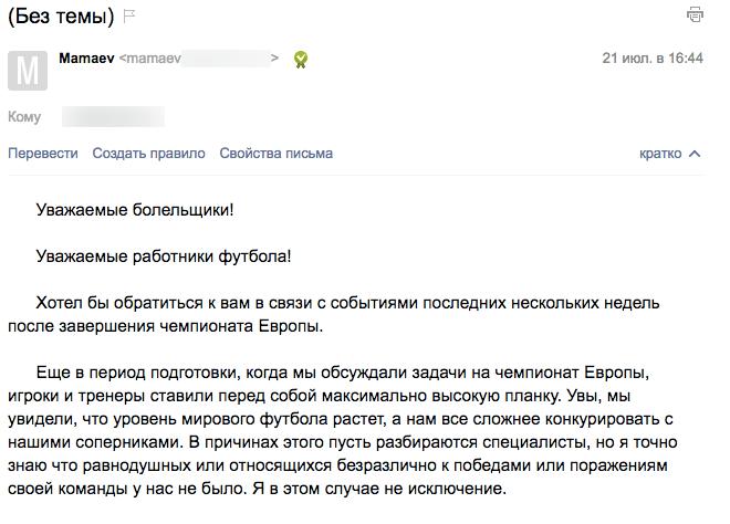 Письмо Павла Мамаева