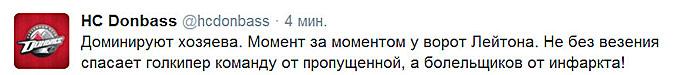 """Официальный твиттер ХК """"Донбасс"""""""