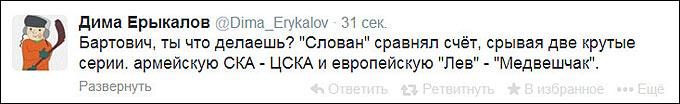 Твиттер Дмитрия Ерыкалова