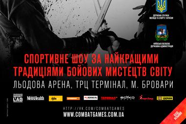 Приглашает Ukrainian Combat Games!