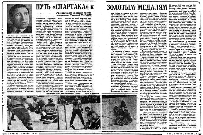 Наша история. Часть 23. 1968/69. Фото 03.