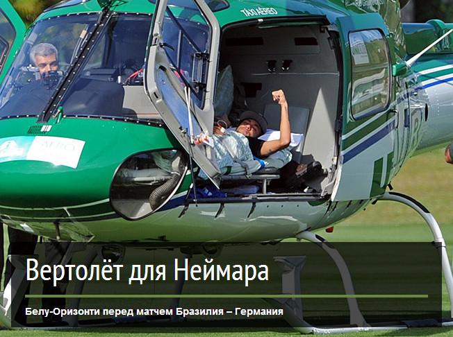 Вертолёт для Неймара