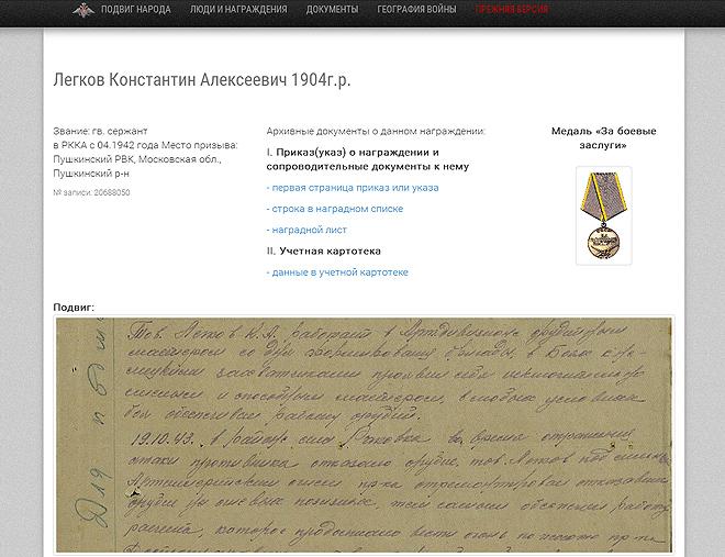 Гвардии сержант Константин Легков на сайте «Подвиг народа»