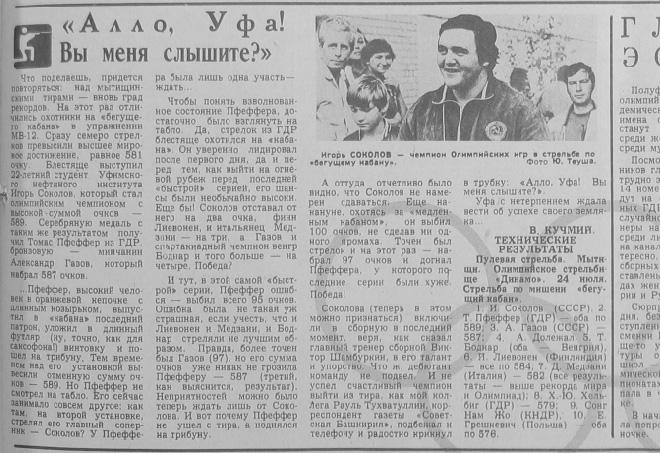 Газета «Советский спорт» ¹164, 1980 год