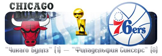 НБА. Плей-офф. Первый раунд. Восток