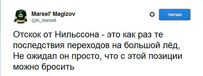 Твит Марселя Магизова